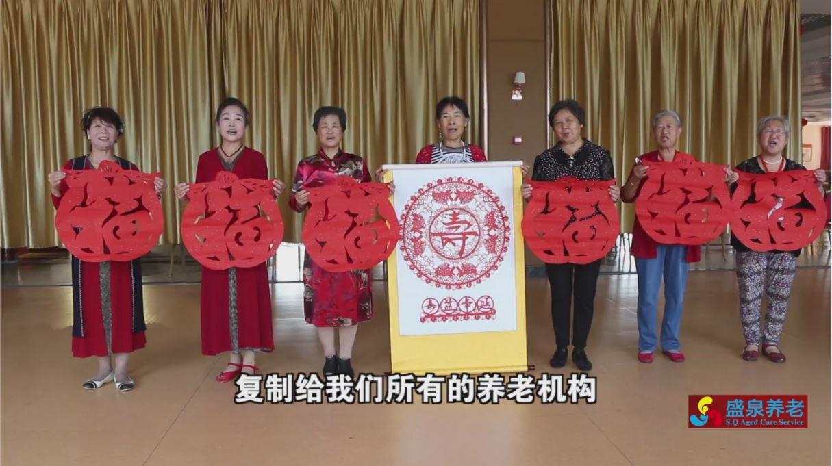 《中国式养老》20200110