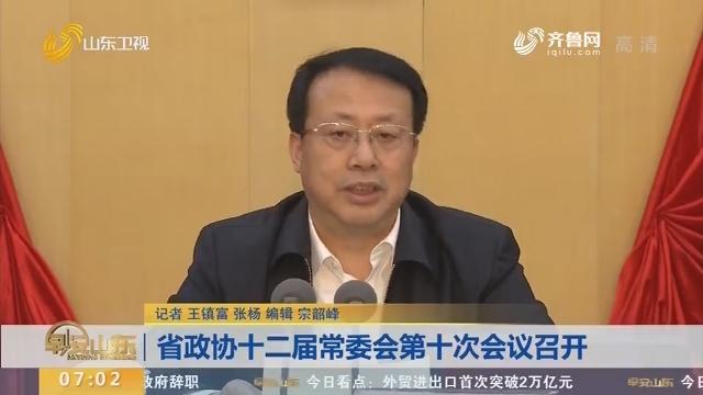 省政协十二届常委会第十次会议召开