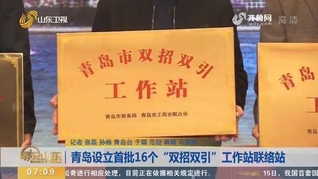 """青岛设立首批16个""""双招双引""""工作站联络站"""