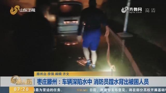 【闪电新闻排行榜】枣庄滕州:车辆深陷水中 消防员淌水背出被困人员
