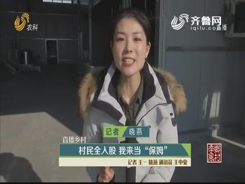 """【直播乡村】村民全入股 我来当""""保姆"""""""