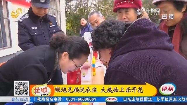 济南:鞭炮兑换洗衣液 大姨脸上乐开花
