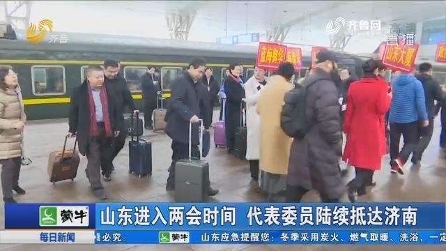 山东进入两会时间 代表委员陆续抵达济南