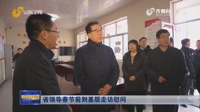 省领导春节前到基层走访慰问