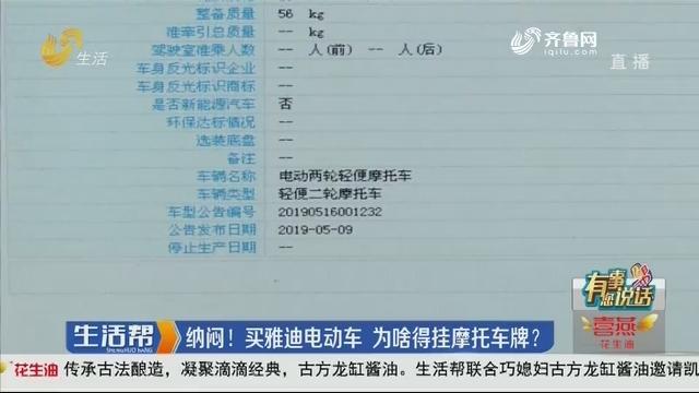 【有事您说话】潍坊:纳闷!买雅迪电动车 为啥得挂摩托车牌?