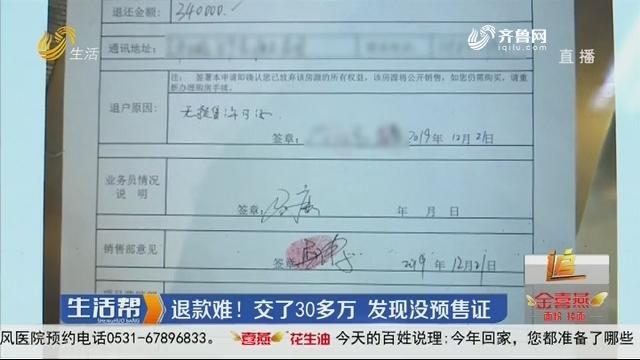 淄博:退款难!交了30多万 发现没预售证