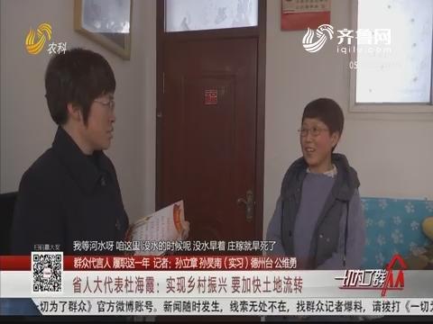 【群众代言人 履职这一年】省人大代表杜海霞:实现乡村振兴 要加快土地流转