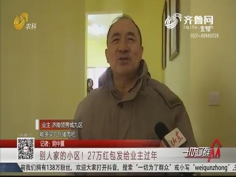济南:别人家的小区!27万红包发给业主过年