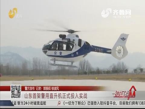 【警方发布】山东首架警用直升机正式投入实战