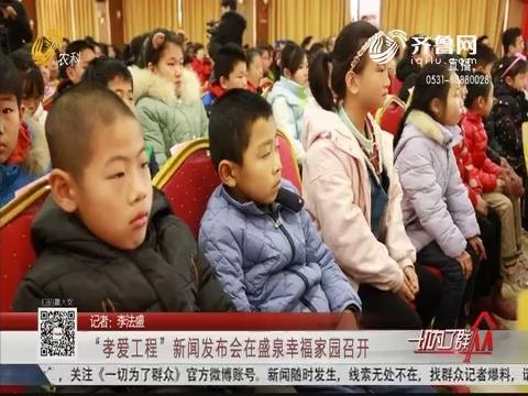 """""""孝爱工程""""新闻发布会在盛泉幸福家园召开"""