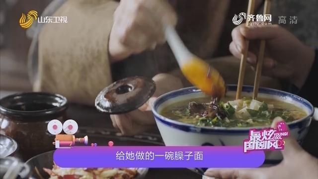 """20200116《最炫国剧风》:一个西北汉子的""""柔软"""""""