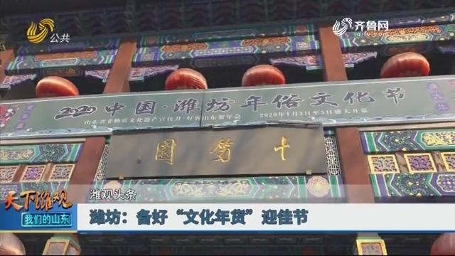 """【潍观头条】潍坊:备好""""文化年货""""迎佳节"""