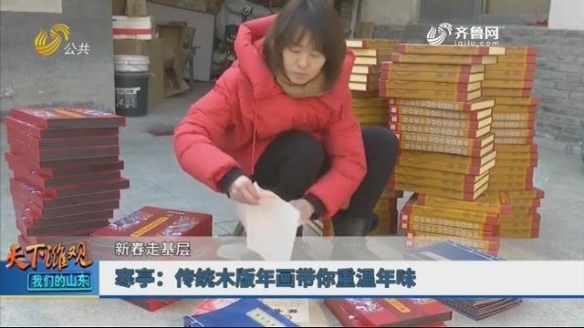【新春走基层】寒亭:传统木版年画带你重温年味
