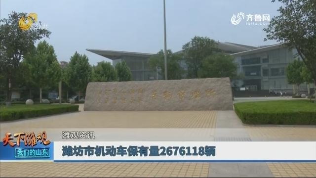 【潍观资讯】潍坊市机动车保有量2676118辆