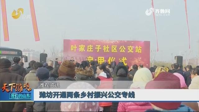 【潍观资讯】潍坊开通两条乡村振兴公交专线