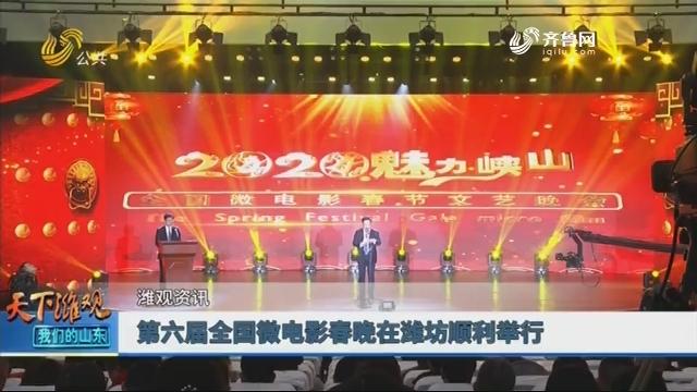 【潍观资讯】第六届全国微电影春晚在潍坊顺利举行