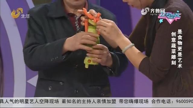 20200116《让梦想飞》:创意蔬菜雕刻 是食物更是艺术