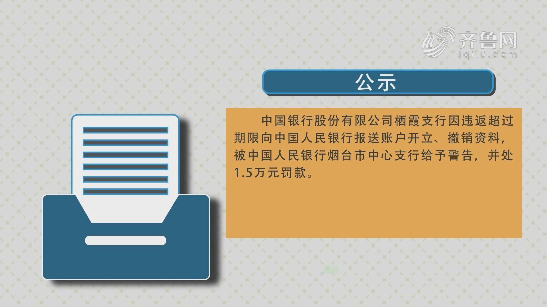 中国人民银行烟台市中心支行、人民银行临沂市中心支行公布了对中国银行股份有限公司栖霞支行等多家银行金融机构的处罚公示《齐鲁金融》20200115播出