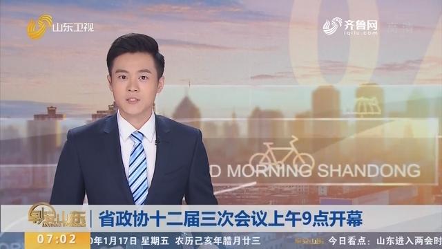 省政协十二届三次会议上午9点开幕