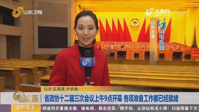 【闪电连线】省政协十二届三次会议上午9点开幕 各项准备工作都已经就绪