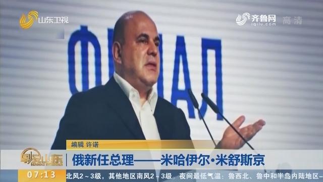 俄新任总理——米哈伊尔·米舒斯京