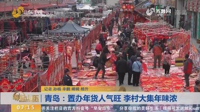 【闪电新闻排行榜】青岛:置办年货人气旺 李村大集年味浓
