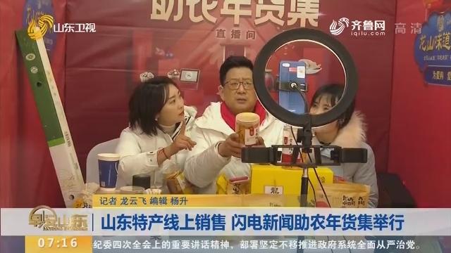 【闪电新闻排行榜】山东特产线上销售 闪电新闻助农年货集举行