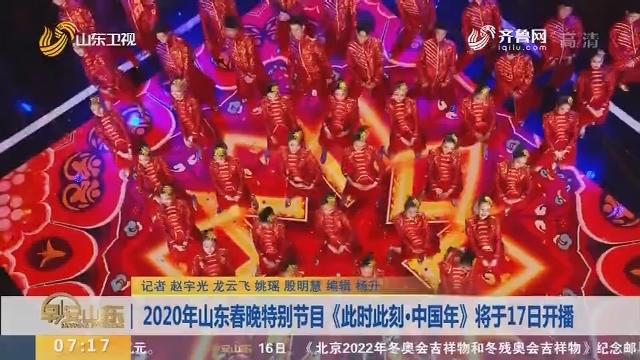 【闪电新闻排行榜】2020年山东春晚特别节目《此时此刻·中国年》将于17日开播