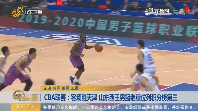 CBA联赛:客场胜天津 山东西王男篮继续位列积分榜第三