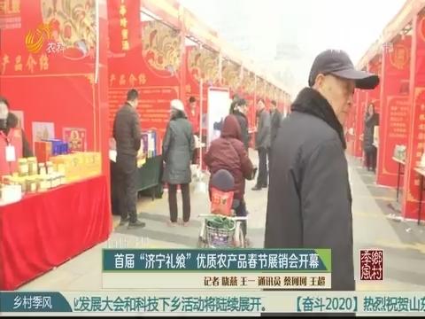 """【直播乡村】首届""""济宁礼飨""""优质农产品春节展销会开幕"""