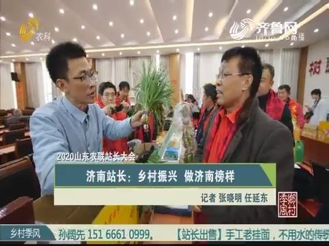 【2020山东农联站长大会】济南站长:乡村振兴 做济南榜样