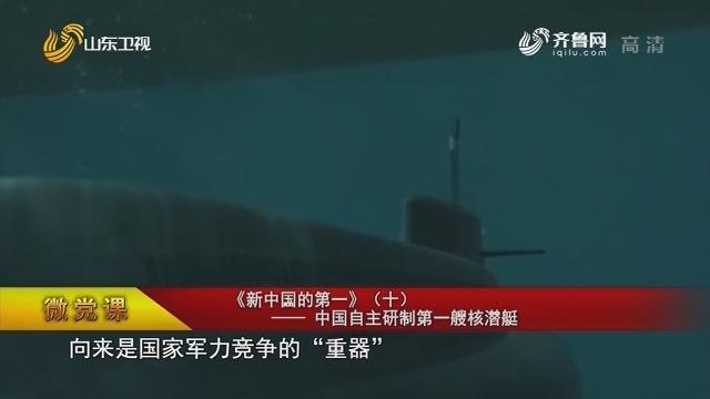 【微党课】《新中国的第一》(十)——中国自主研制第一艘核潜艇
