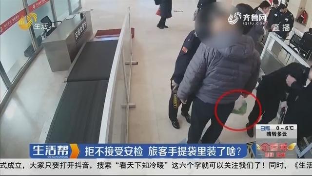 青岛:拒不接受安检 旅客手提袋里装了啥?