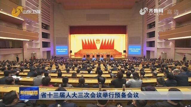 省十三届人大三次会议举行预备会议