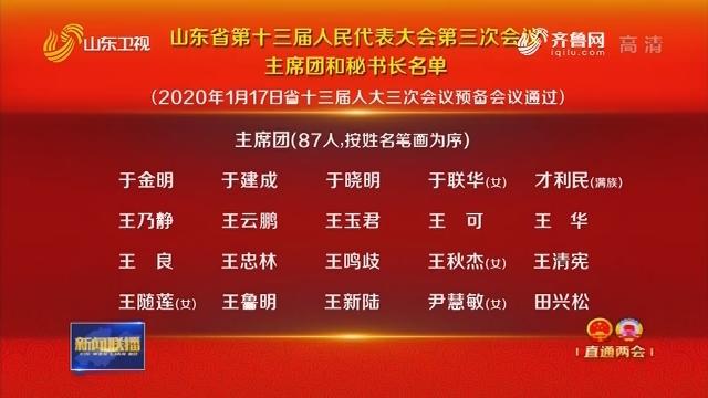 省十三届人大三次会议主席团和秘书长名单