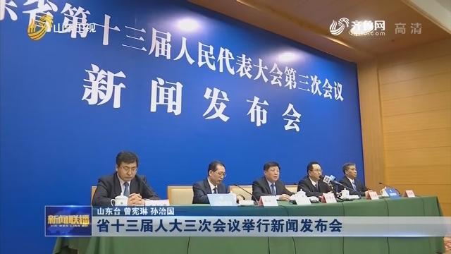 省十三届人大三次会议举行新闻发布会