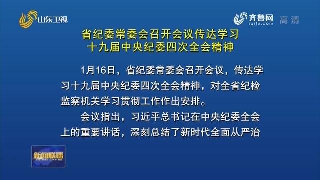 省纪委常委会召开会议 传达学习十九届中央纪委四次全会精神