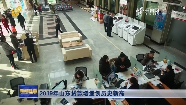 2019年山东贷款增量创历史新高
