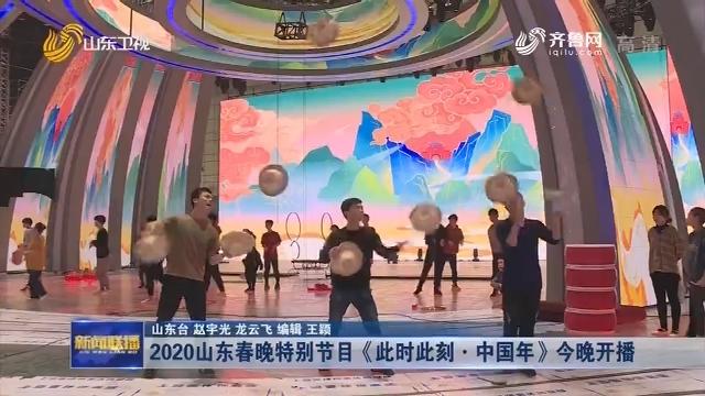 2020年山东春晚特别节目《此时此刻·中国年》今晚开播