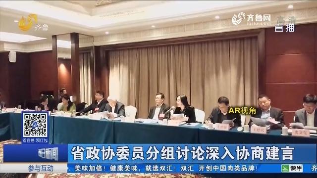 省政协委员分组讨论深入协商建言