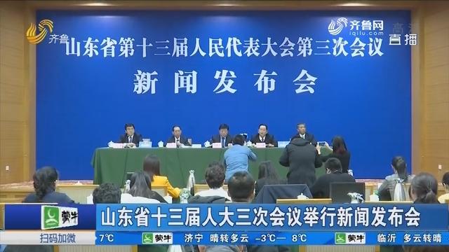 山东省十三届人大三次会议举行新闻发布会