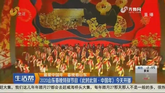 【最爱中国年 春晚看山东】2020山东春晚特别节目《此时此刻·中国年》1月17日开播