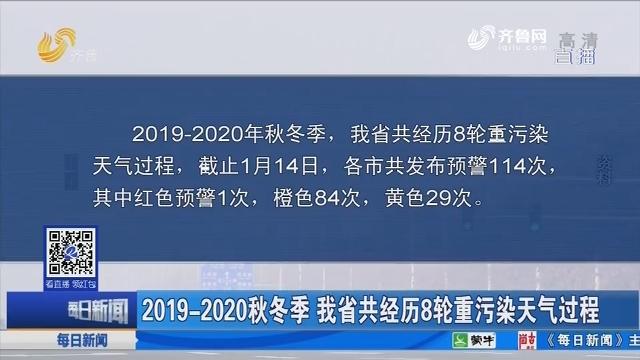2019——2020秋冬季 山东省共经历8轮重污染天气过程