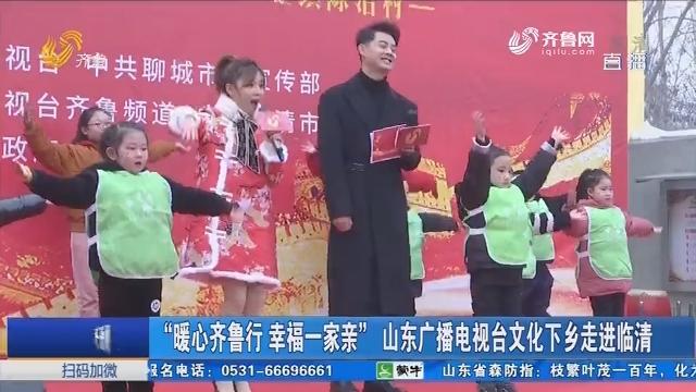 """""""暖心齐鲁行 幸福一家亲""""山东广播电视台文化下乡走进临清"""