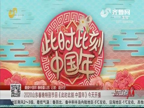 【最爱中国年 春晚看山东】2020山东春晚特别节目《此时此刻 中国年》17日开播