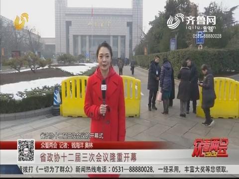 【众看两会】省政协十二届三次会议隆重开幕