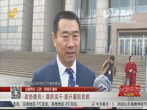【众看两会】政协委员:真抓实干 提升履职效能