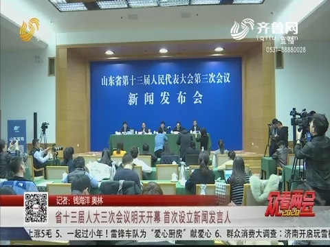 省十三届人大三次会议18日开幕 首次设立新闻发言人