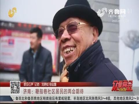 【群众心声】济南:鞭指巷社区居民的两会期待