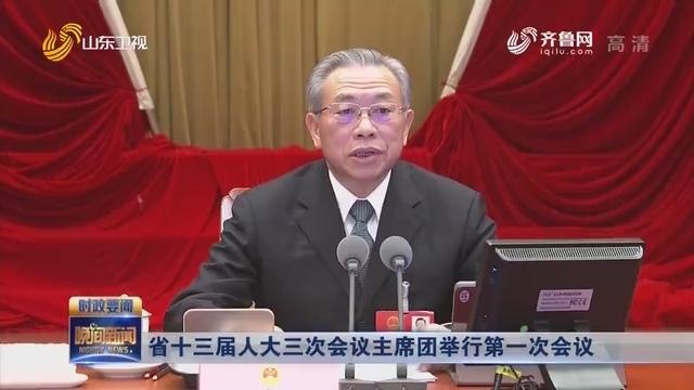 省十三届人大三次会议主席团举行第一次会议